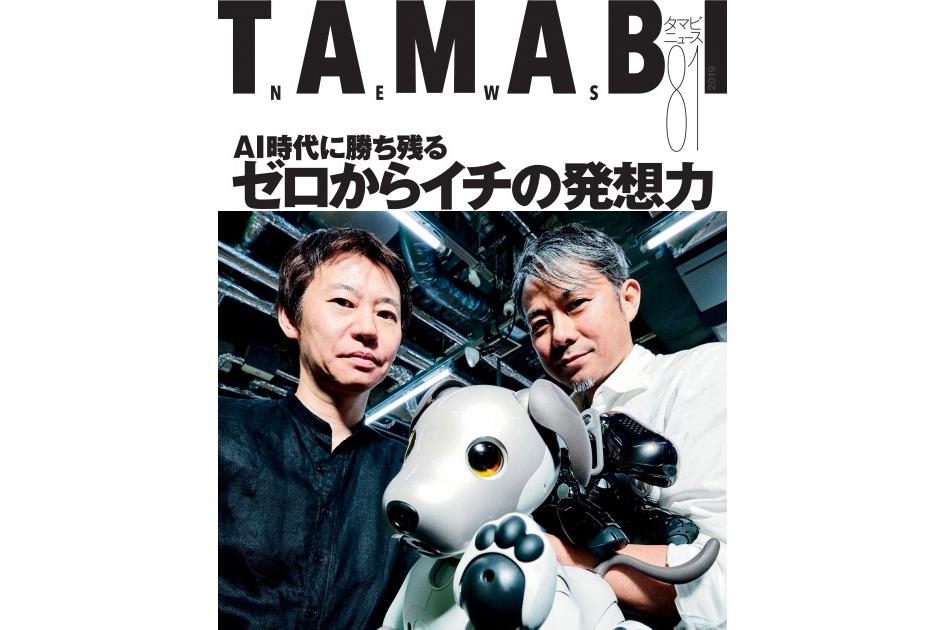 TAMABI NEWSに取り上げていただきました