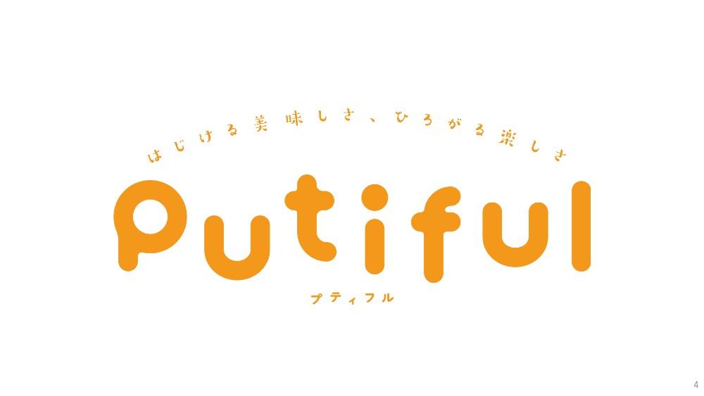 新しい飲料体験「putiful」