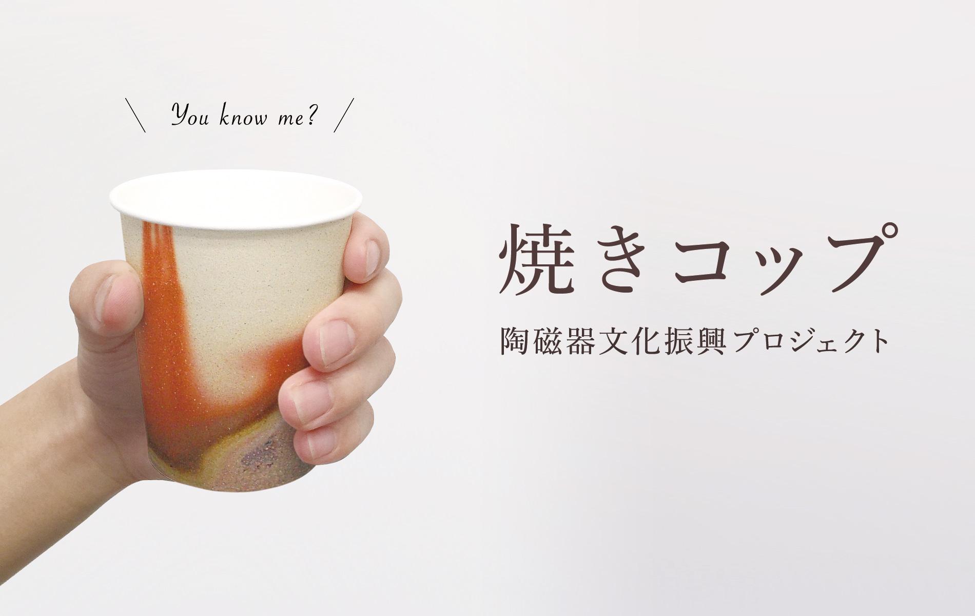 陶磁器文化振興プロジェクト「焼きコップ」