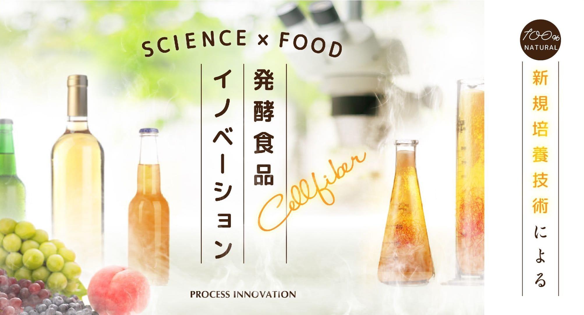 発酵食品イノベーション
