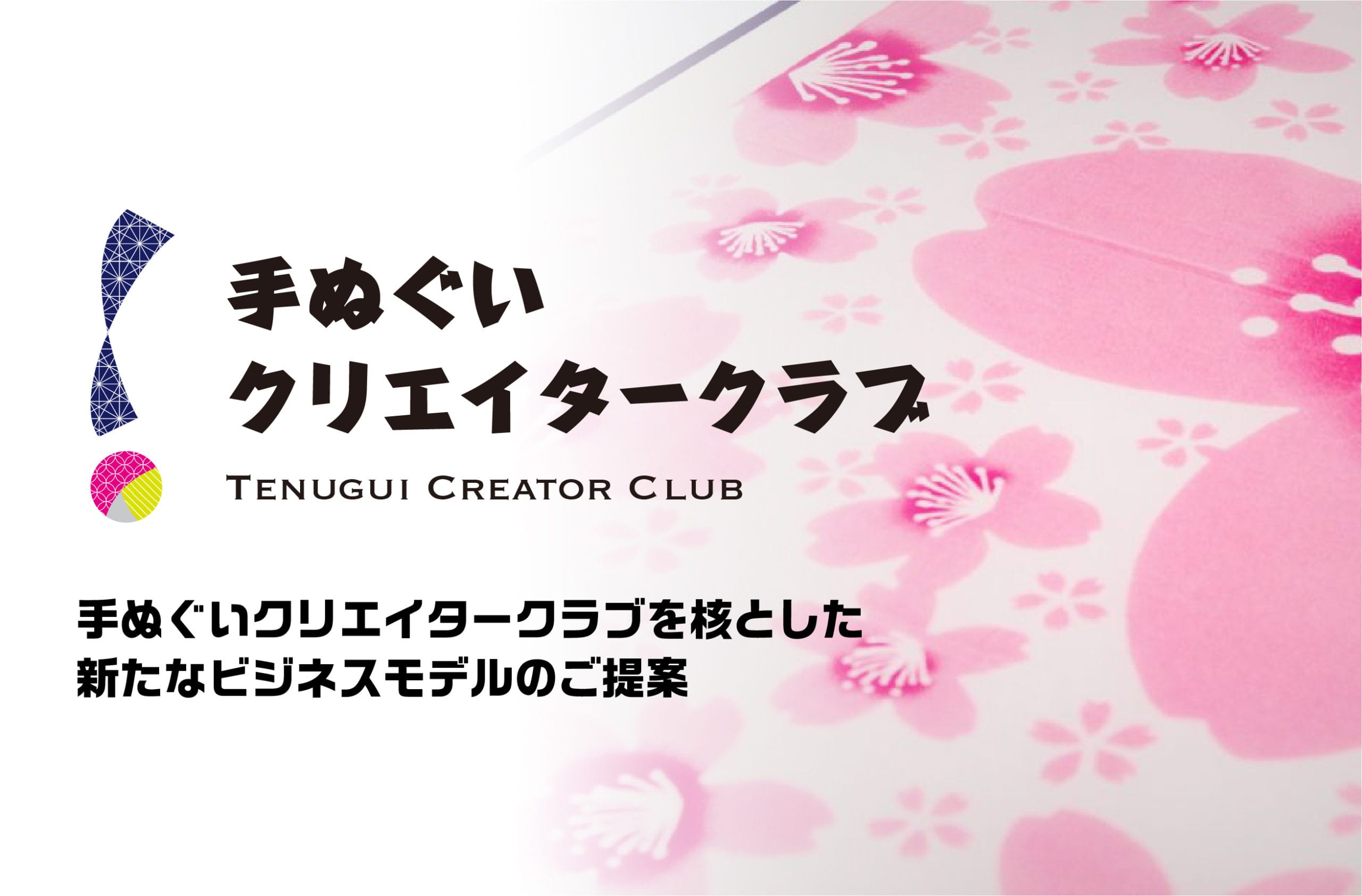 東京和晒 「手ぬぐいリノベーションプロジェクト」
