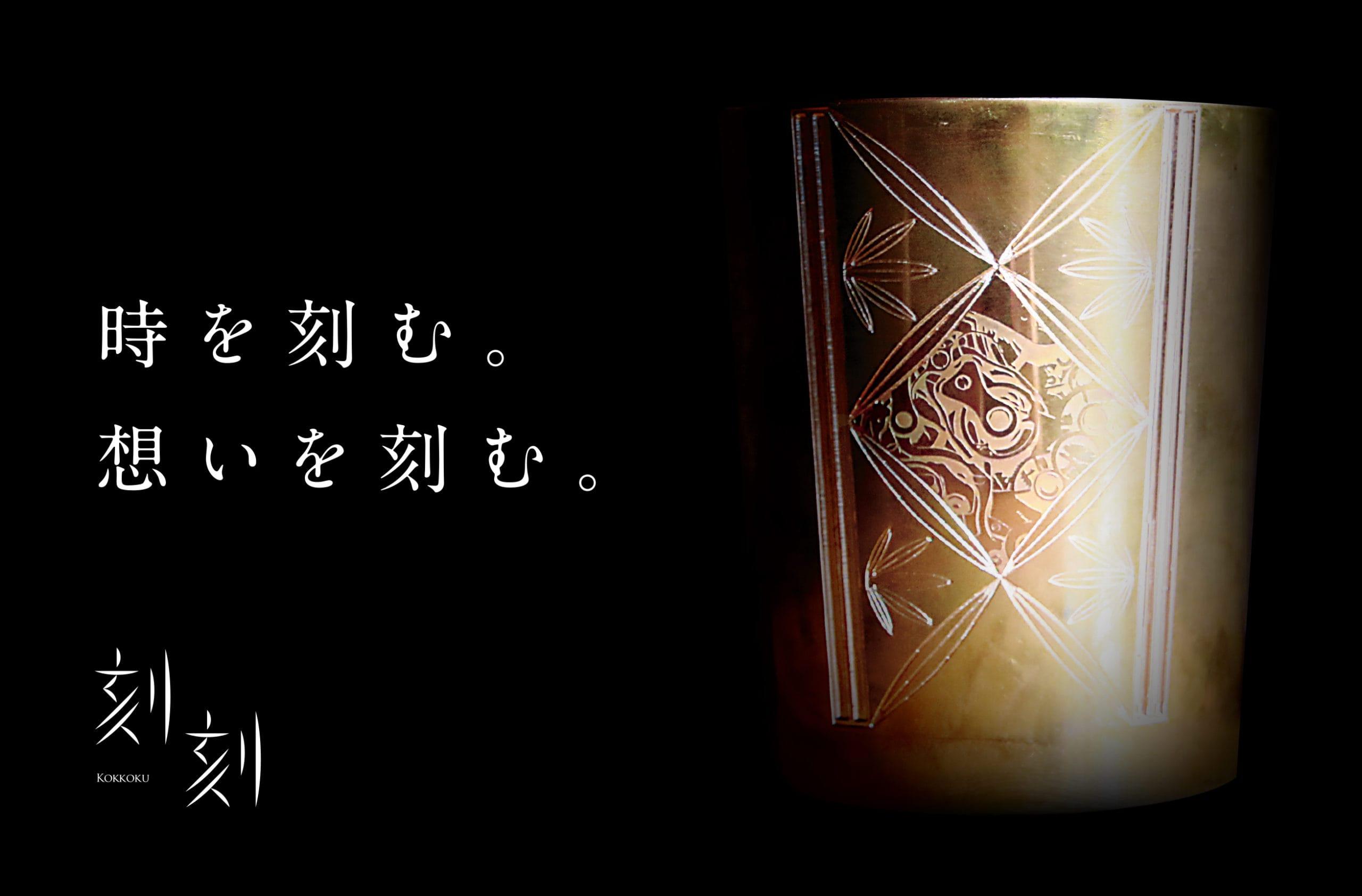 特殊阿部製版所「金切子プロジェクト」