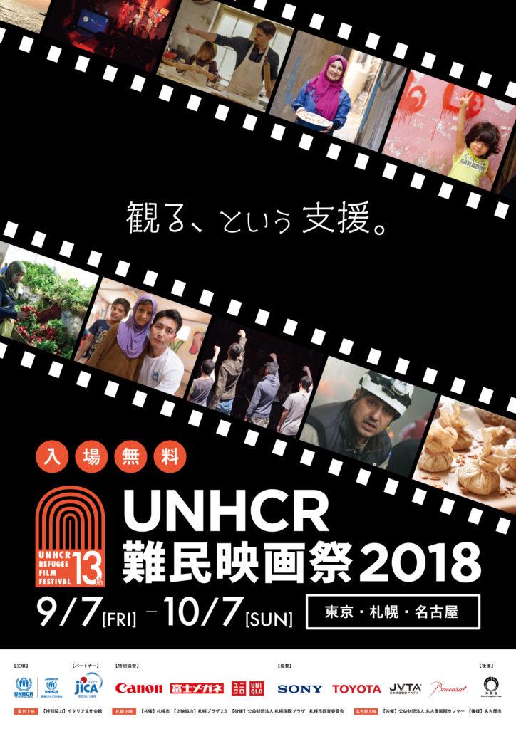 難民映画祭2018 ポスター