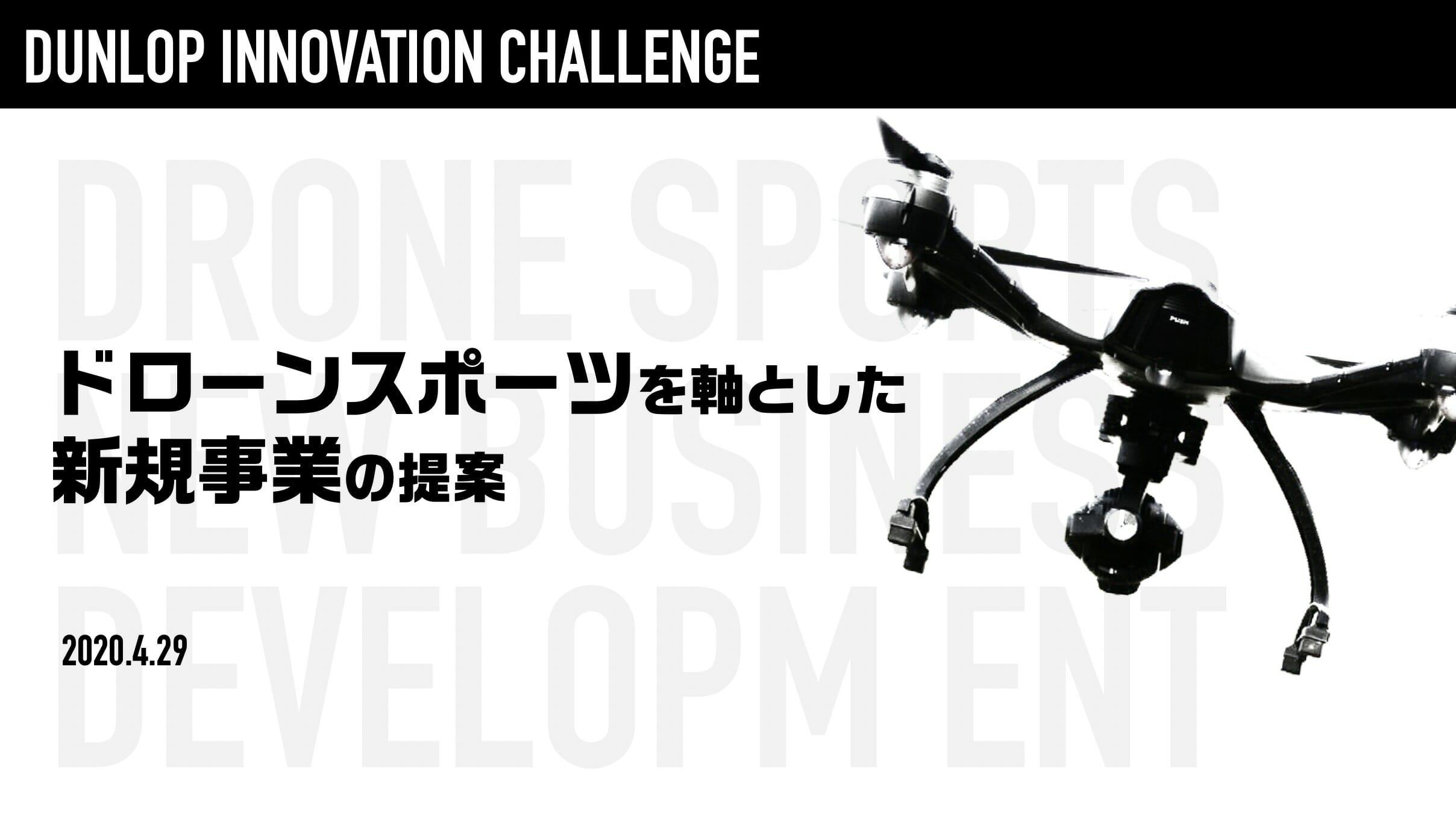DUNLOP INNOVATION CHALLENGE「ドローンスポーツを軸とした新規事業」