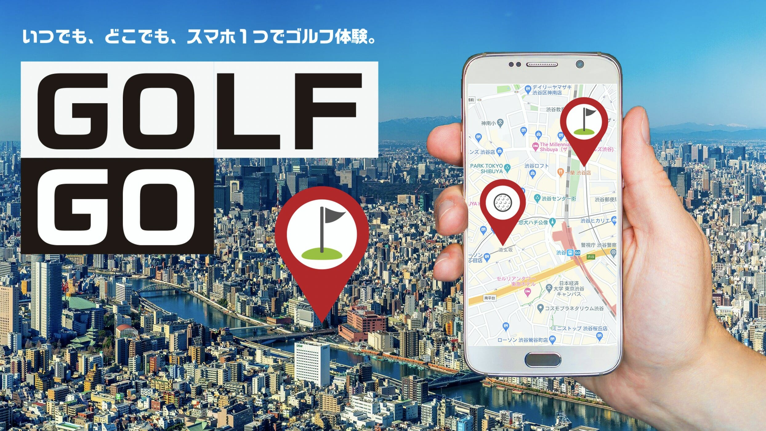 DUNLOP INNOVATION CHALLENGE「GOLF GO」
