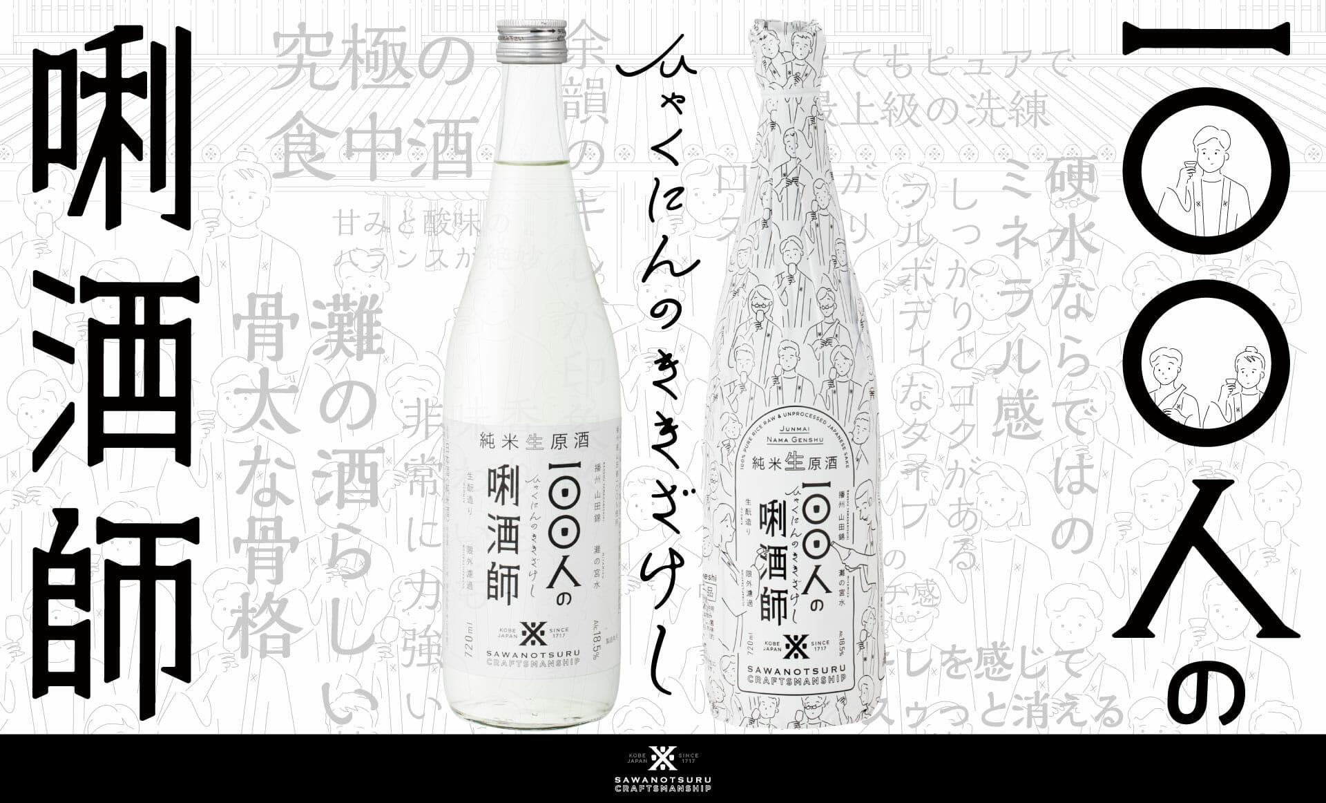 沢の鶴「100人の唎酒師」サイトデザイン