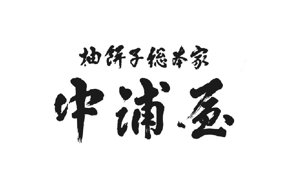 柚餅子総本家中浦屋