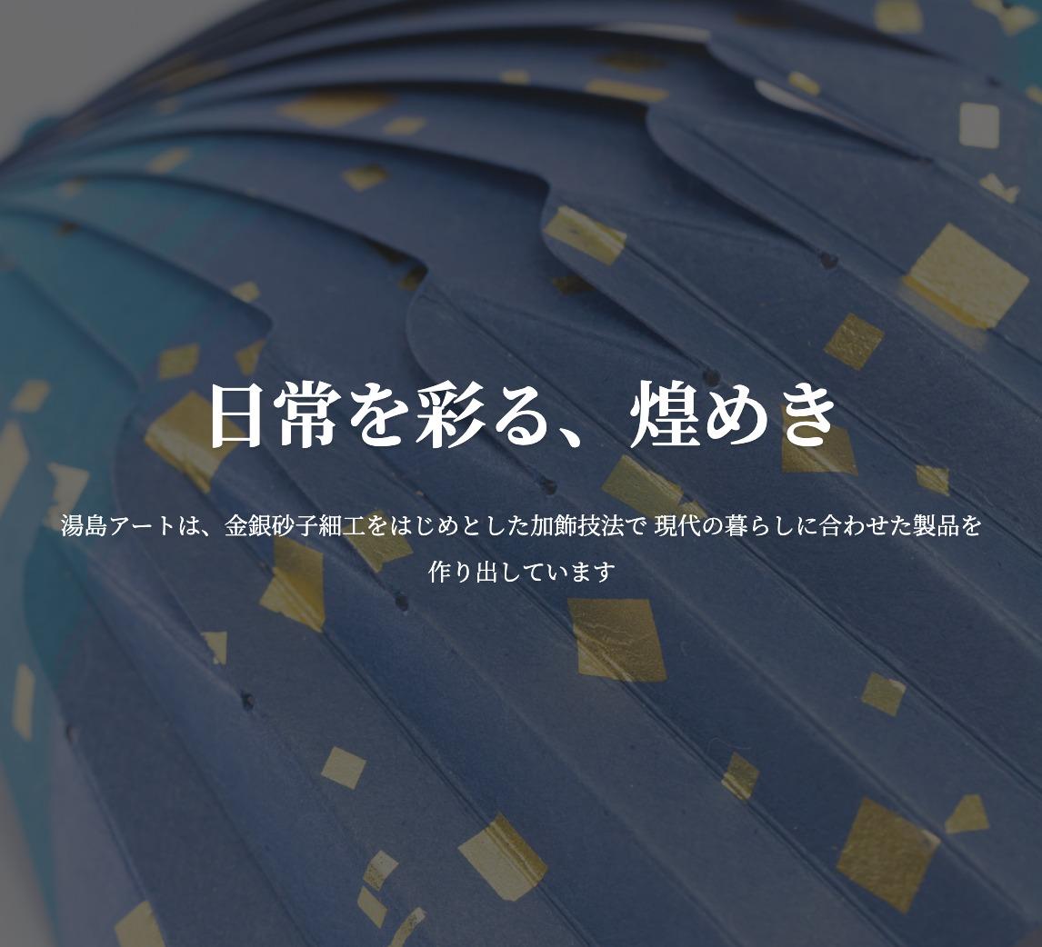 湯島アート 企業サイト&オンラインストアリニューアル(東京都)