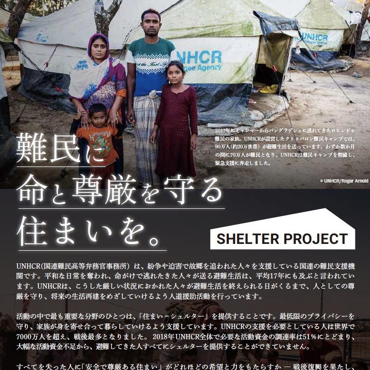 UNHCRシェルタープロジェクト
