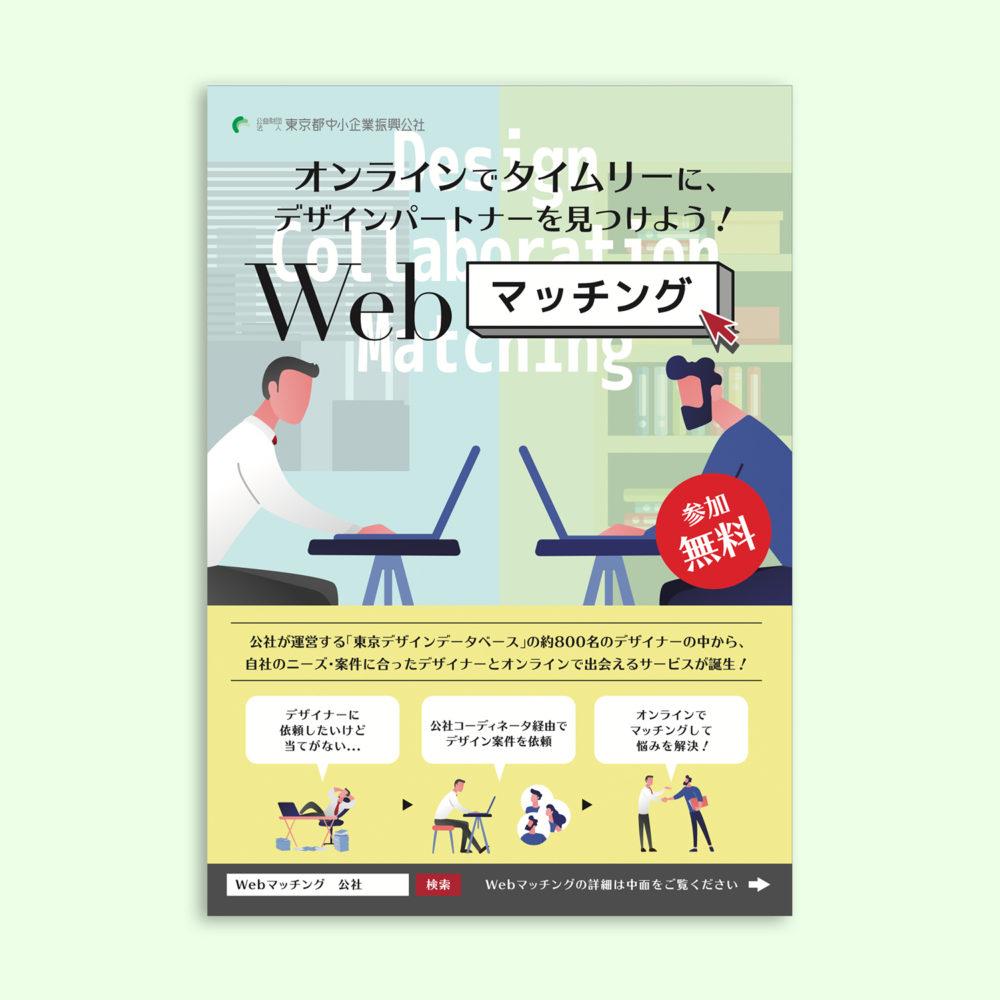 中小企業振興公社「デザインコラボWebマッチング」パンフレット制作