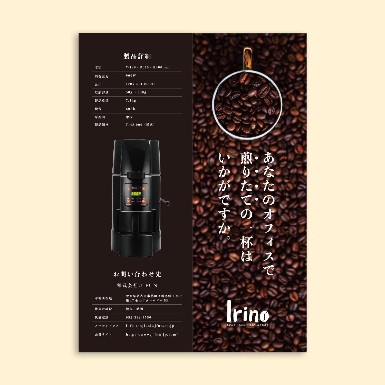 コーヒー焙煎機「Irino」展示会パンフレット制作