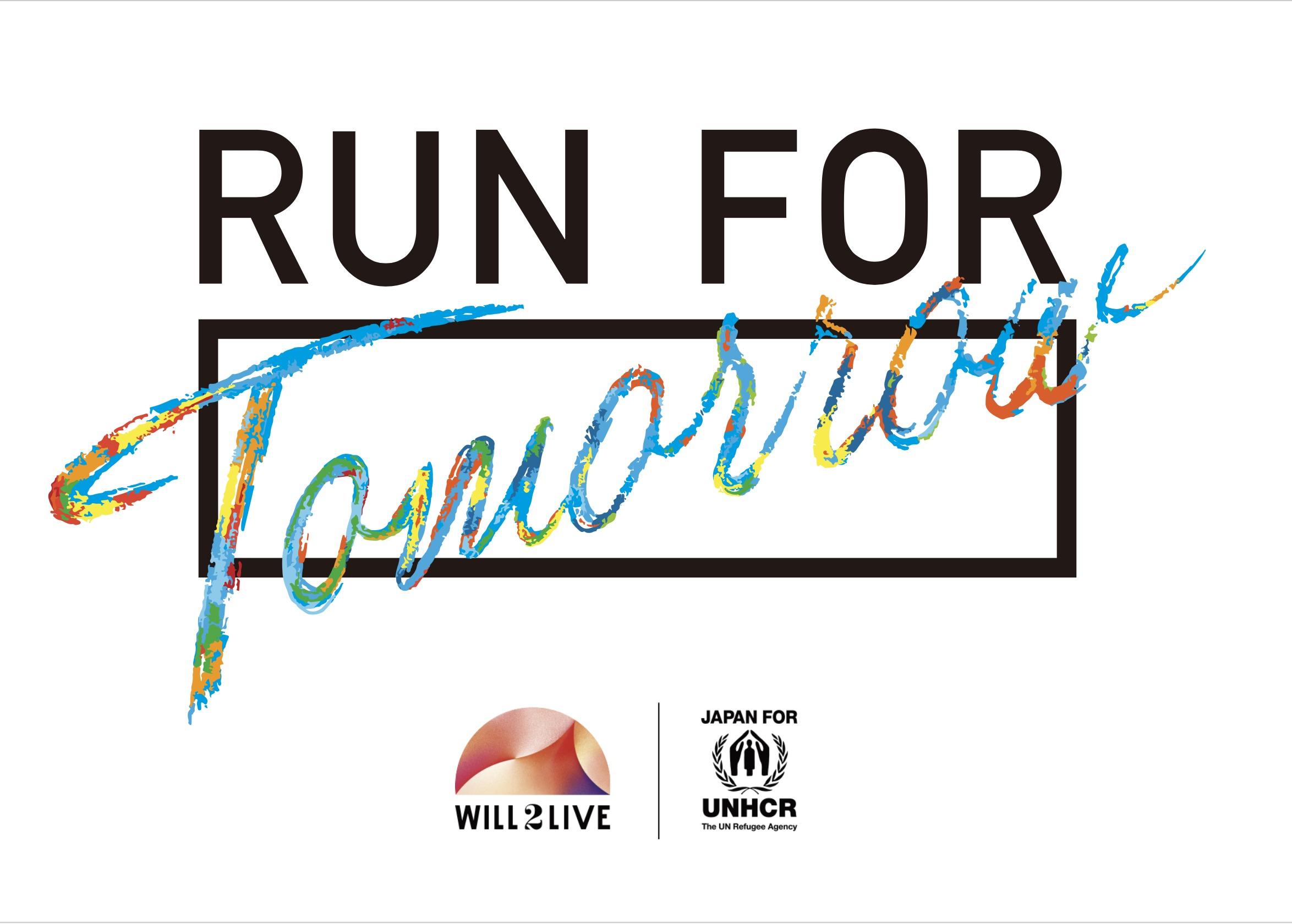 国連UNHCR協会「RUN FOR Tomorrow キャンペーン」