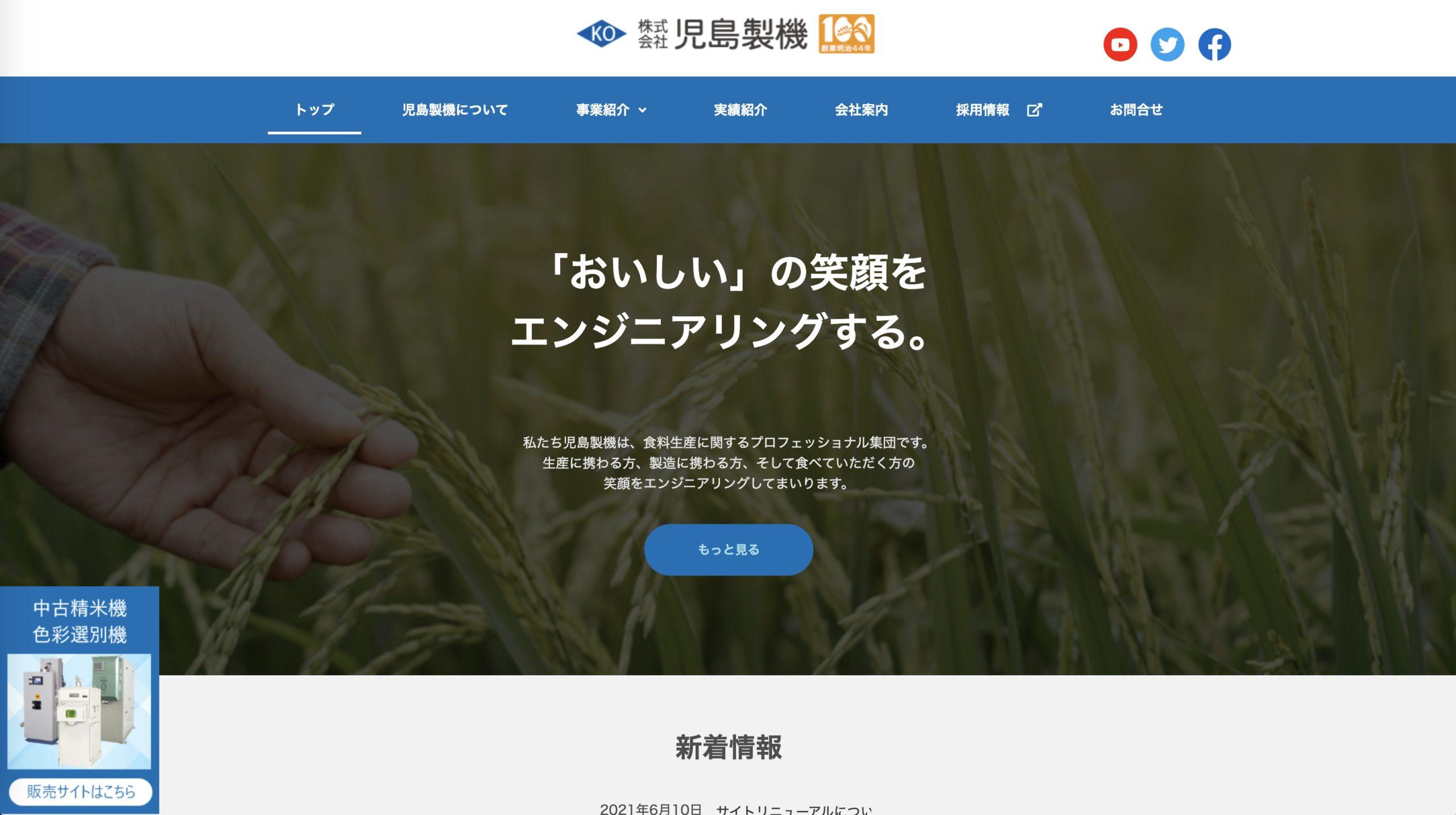 児島製機 企業サイトリニューアル(岐阜県)
