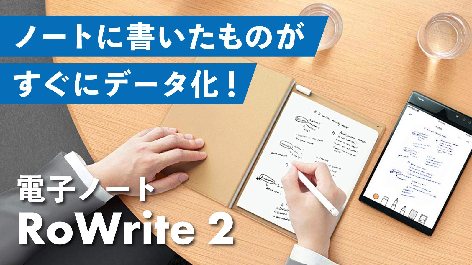 電子ノート「RoWrite 2」クラウドファンディング