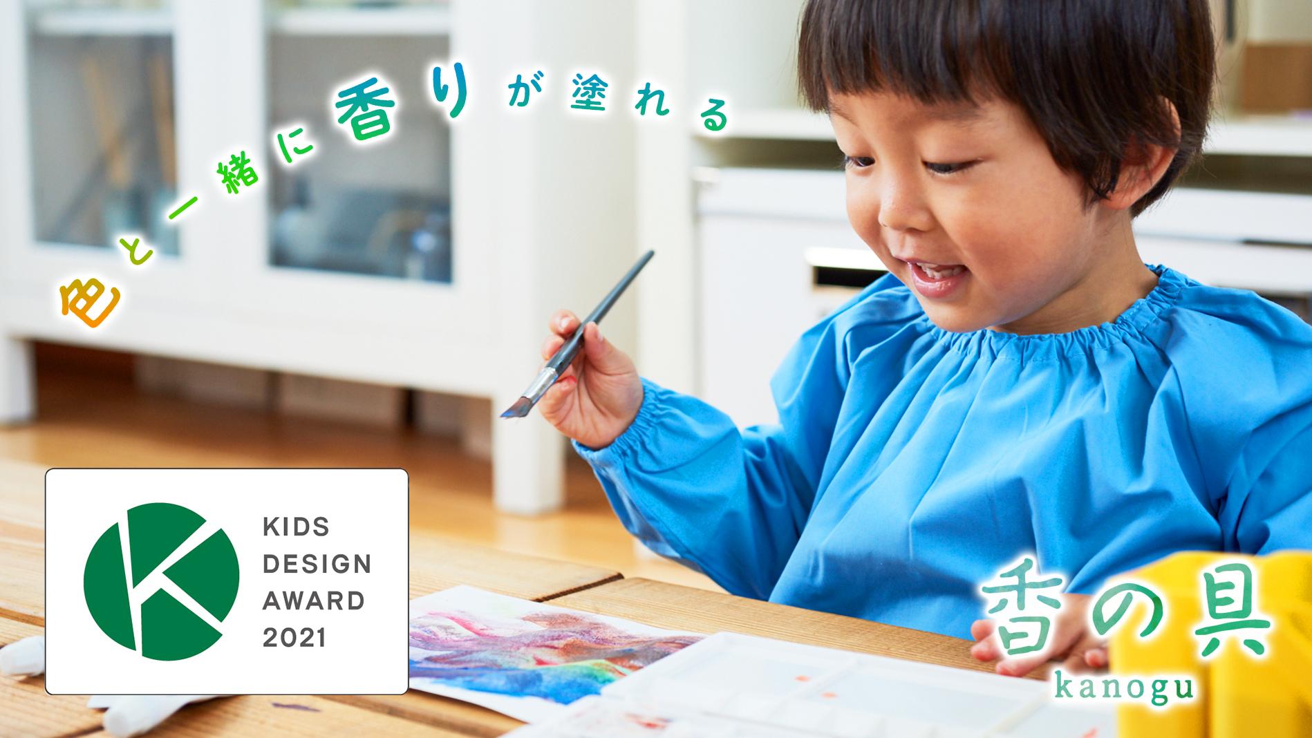 香の具(kanogu)が第15回キッズデザイン賞を受賞しました!